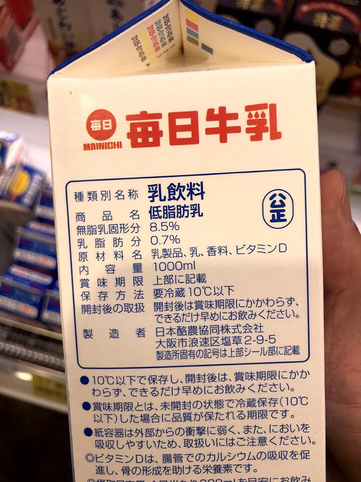 悪い 低 体 脂肪 牛乳 に