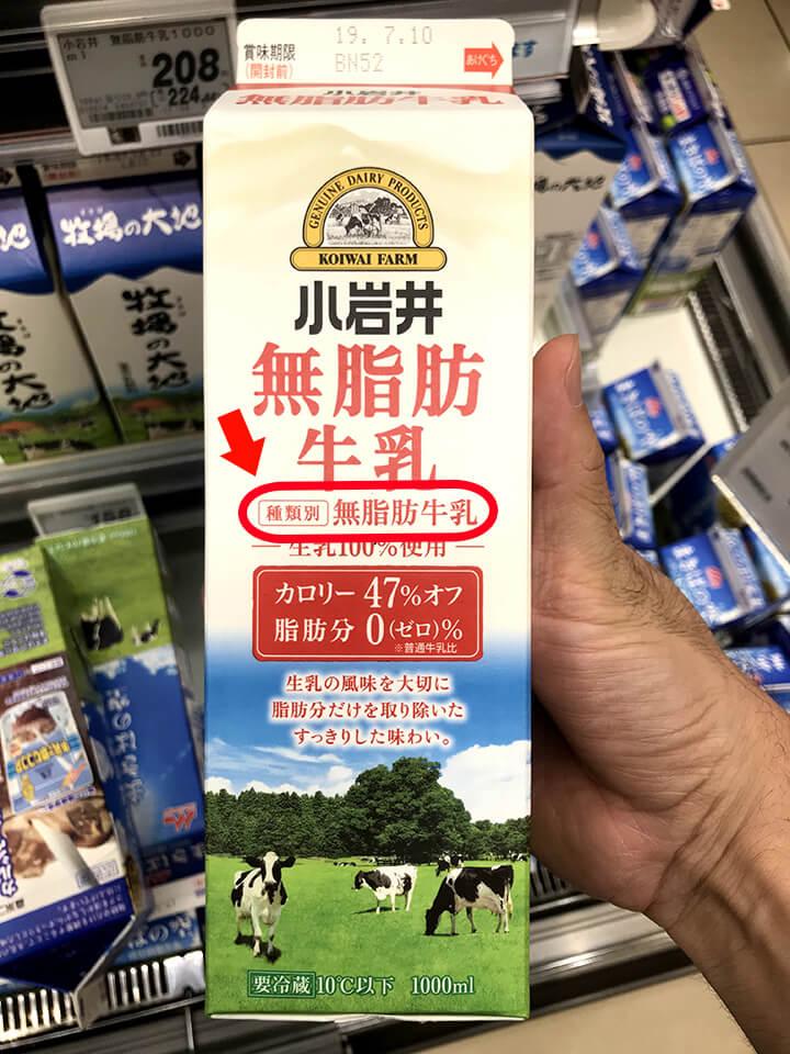 小岩井 無脂肪牛乳