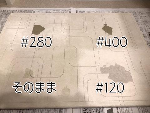 珪藻土バスマットを4つに削って比較(#数字は紙やすりの番手)