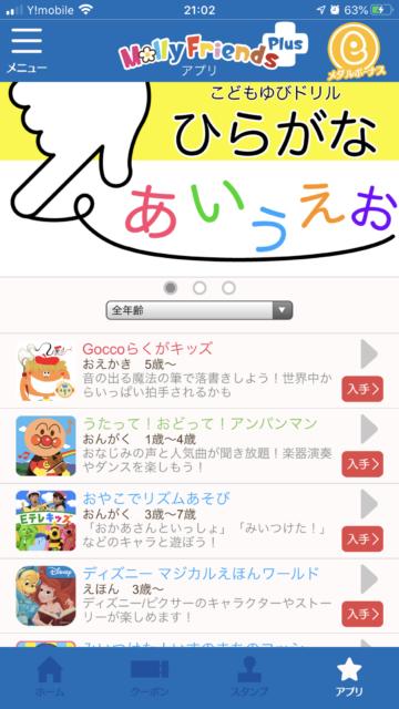 ファンタジー アプリ モーリー