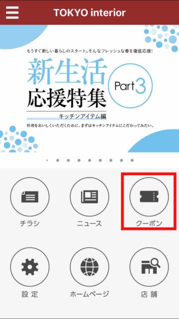 東京インテリアのアプリ